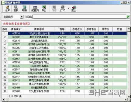 易經理客戶管理系統圖片4