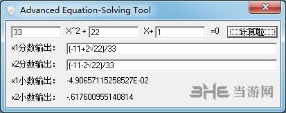 一元二次方程計算器圖片2