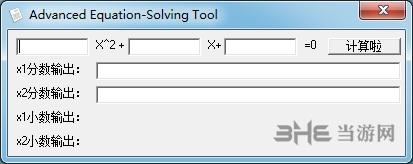 一元二次方程計算器圖片1