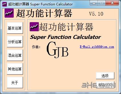 超強計算器硬盤1
