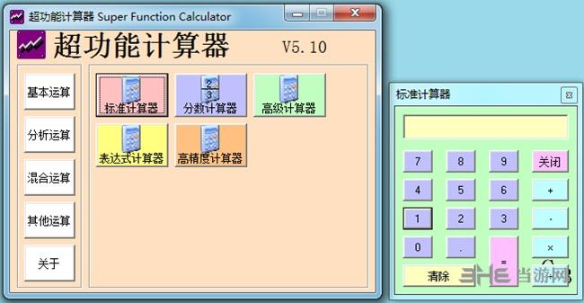 超強計算器硬盤2