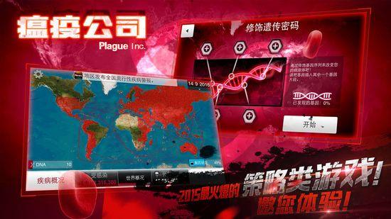 瘟疫病毒中文版破解版图片
