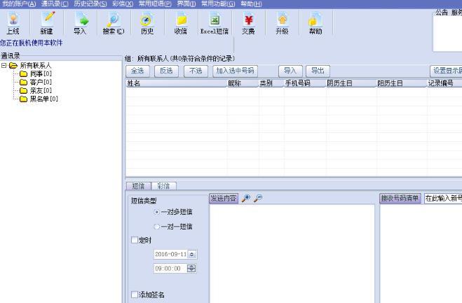 騰信通軟件圖片2