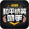 4399和平精英助手最新版V1.0.6