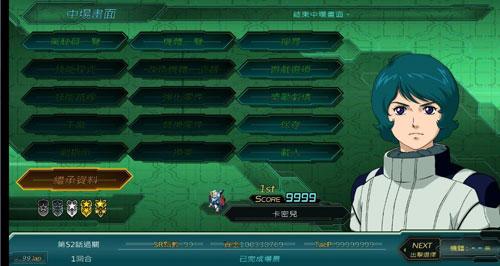 超级机器人大战X99周目通关继承存档截图0