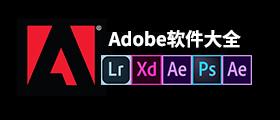 Adobe�件大全