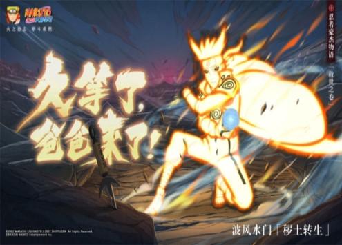 火影忍者手游1月10日黄色闪光波风水门「秽土转生」登场!
