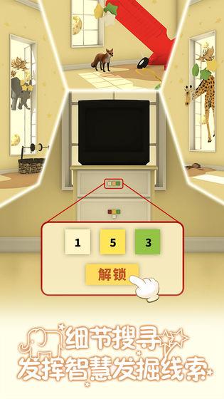 小王子的幻想谜境截图0