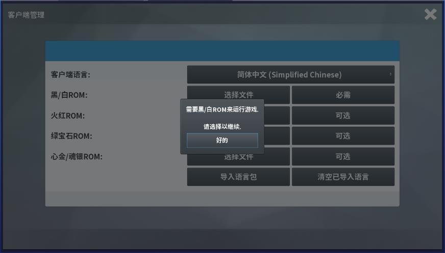pokemmo安卓版截图2