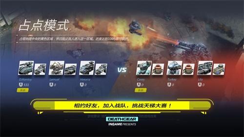 致命机甲截图3