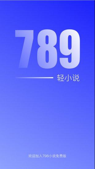 789轻小说截图0