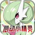 心动小精灵安卓版2.0.101