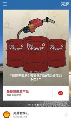 壳牌优惠加油软件截图0