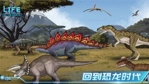 生命简史古生物放置游戏截图2
