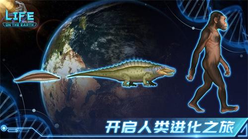 生命�史古生物放置游�蚪�D3