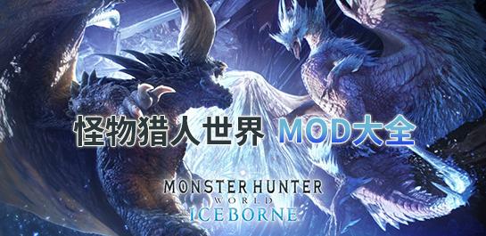 怪物�C人世界冰原MOD大全�D片
