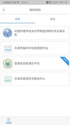 医通宝app截图1