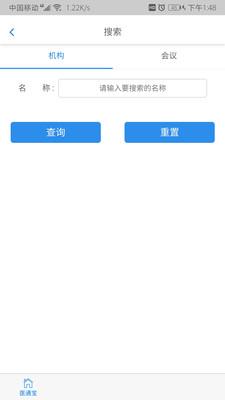 医通宝app截图0