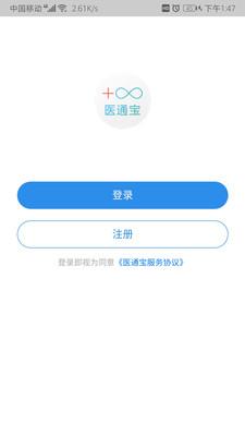 医通宝app截图3