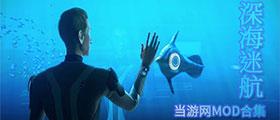 深海迷航mod大全