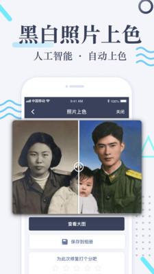 老照片修��app截�D2