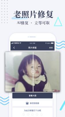 老照片修��app截�D3