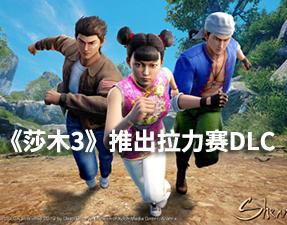 《莎木3》将推出战斗拉力赛DLC 可操作NPC角色