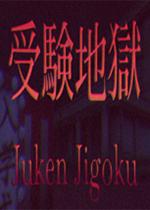 受�地�z(Juken Jigoku)PC中文版