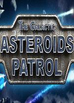 �y河小行星巡�(Galactic Asteroids Patrol)PC破解版