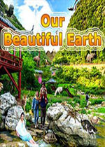 我��的美��世界(Our Beautiful Earth)PC破解版