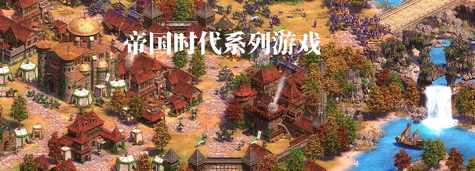 帝国时代系列游戏大全-帝国时代单机游戏合集-当游网