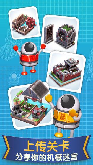 机械迷宫截图1