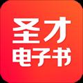 圣才�子��破解版安卓版V5.5.9