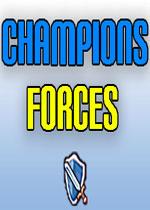 冠�部�(Champions Forces)PC破解版