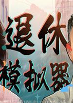 退休模�M器PC中文版