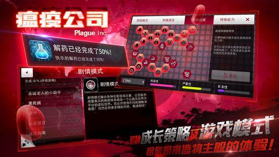 瘟疫病毒中文版破解版截�D4