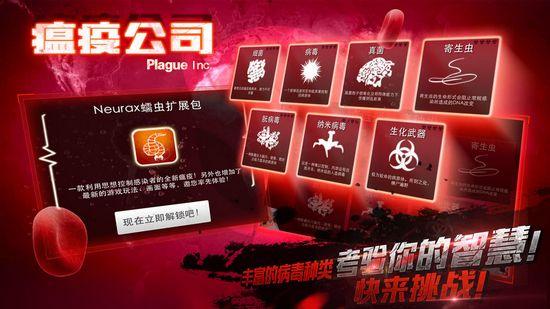 瘟疫病毒中文版破解版截图2