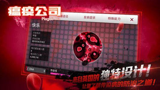 瘟疫病毒中文版破解版截图3
