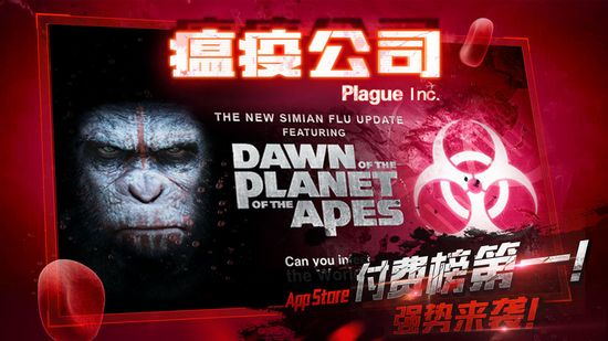 瘟疫病毒中文版破解版截�D1