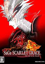 沙迦猩�t慈悲(SaGa SCARLET GRACE)PC中文版v1.5