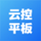 云控平板遠程監控 官方版v1.0.56