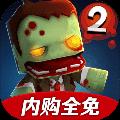 迷你英雄2最新安卓版2.1.9