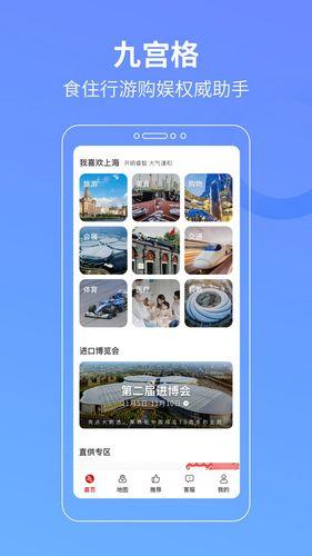 游上海截图1