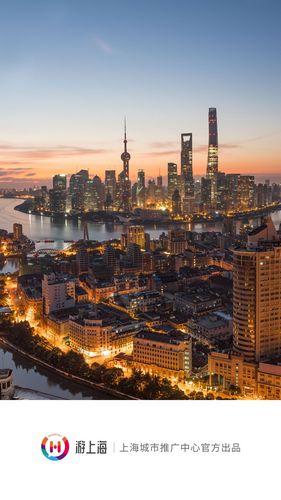 游上海截图3