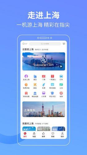 游上海截图0