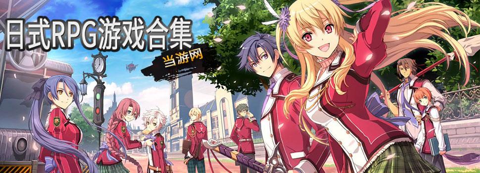 日式RPG单机游戏下载-PC版日式角色扮演类游戏大全-当游网
