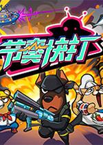 �奏快打(Rhythm Fighter)PC中文版