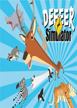 非常普通的鹿(DEEEER Simulator)中文版