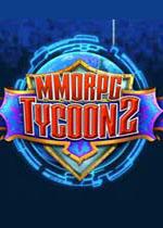 MMORPG大亨2(MMORPG Tycoon 2)PC中文版