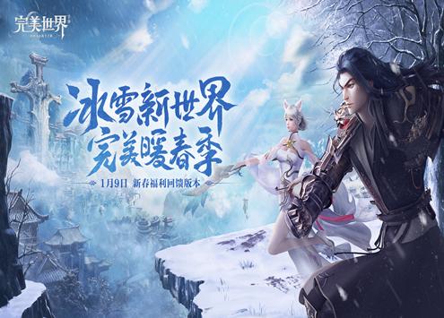 冰雪新世界 完美暖春季《完美世界》手游新版本今日上线